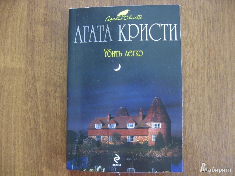 Иллюстрация 1 из 18 для Убить легко - Агата Кристи | Лабиринт - книги. Источник: Баскова  Юлия Сергеевна