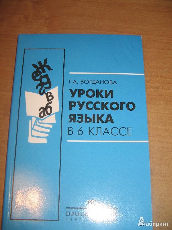 Языка в 6 классе пособие для учителей