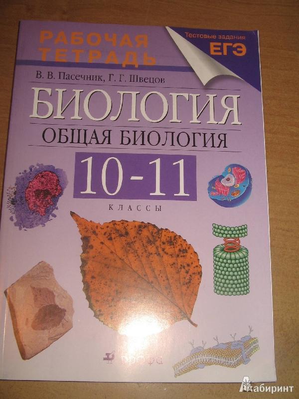 ГДЗ решебник по биологии 9 класс рабочая тетрадь Пасечник Швецов