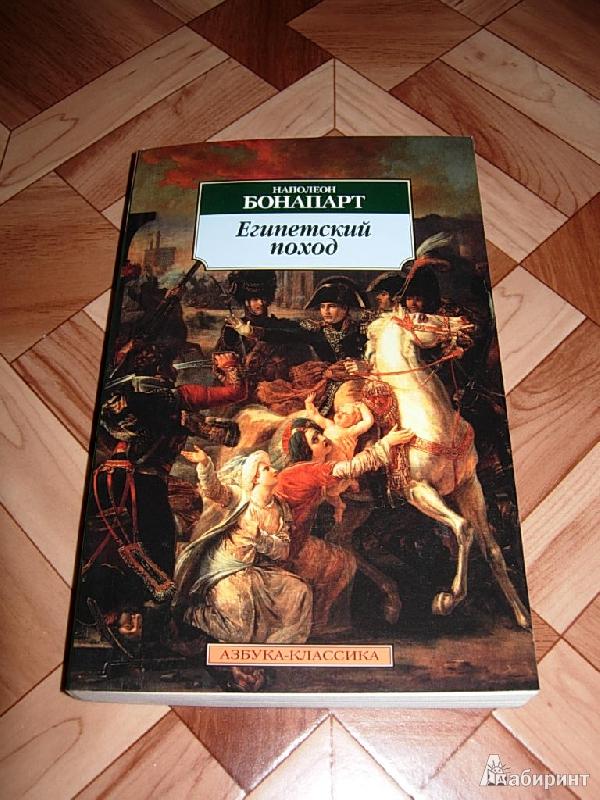 Иллюстрация 1 из 11 для Египетский поход - Наполеон Бонапарт | Лабиринт - книги. Источник: Золотарев  Александр Владимирович