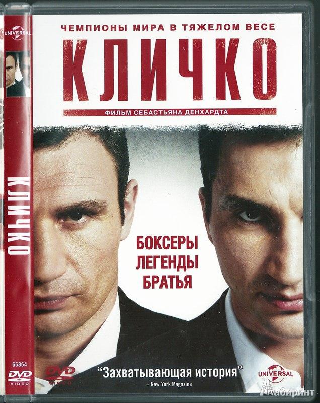 Иллюстрация 1 из 3 для Кличко (DVD) - Себастьян Денхардт | Лабиринт - видео. Источник: Леонид Сергеев