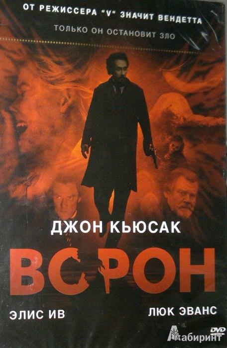 Иллюстрация 1 из 7 для Ворон (DVD) - Джеймс Мактиг | Лабиринт - видео. Источник: Леонид Сергеев