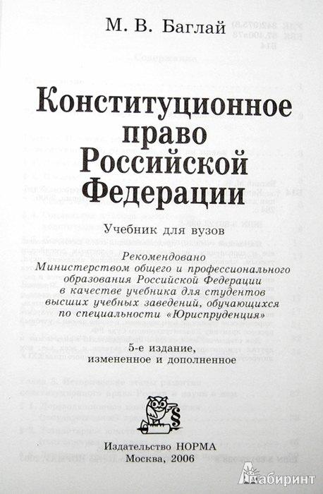 Конституционное Право Зарубежных Стран Баглай Учебник