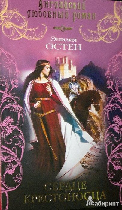Иллюстрация 1 из 8 для Сердце крестоносца - Эмилия Остен | Лабиринт - книги. Источник: Леонид Сергеев