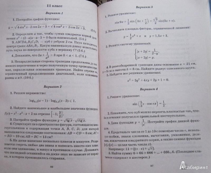 Олимпиада по математике для 8 класса с решениями