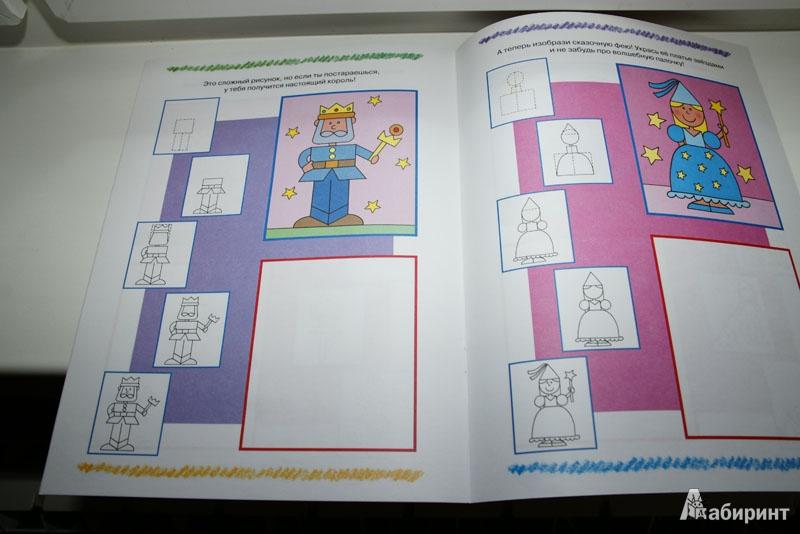 учимся рисовать человека для детей: