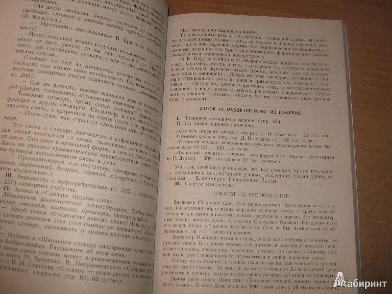 Гдз по история 9 класс русский язык