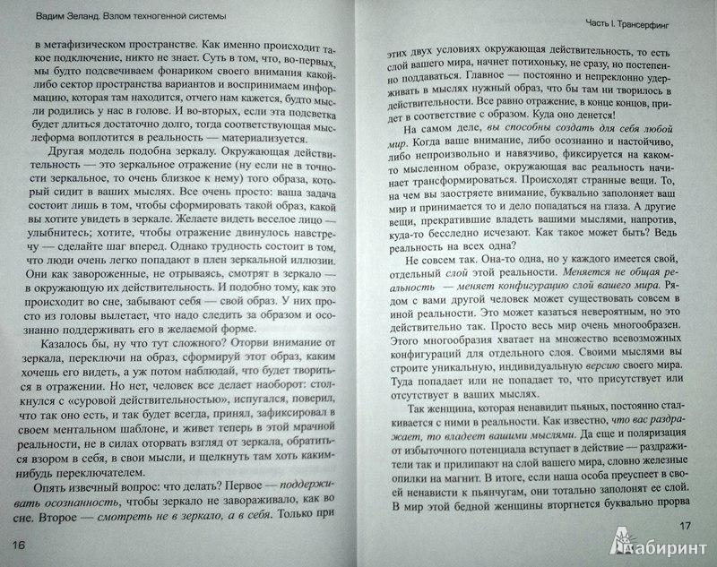 Иллюстрация 9 к книге Взлом техногенной системы, фотография.