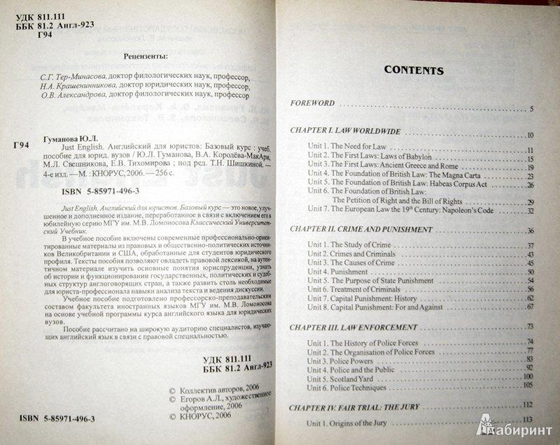 Just english английский для юристов базовый курс решебник гуманова