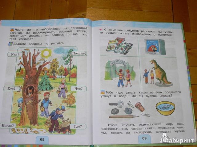 мир класс 4 учебник решебник 1 часть окружающий