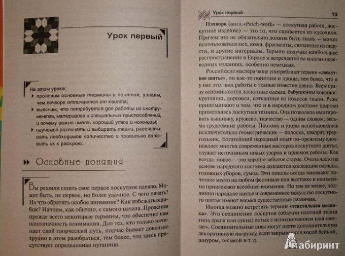 Иллюстрация 1 из 15 для 10 уроков пэчворка и квилта - Алексеева, Алексеева | Лабиринт - книги. Источник: Мухина  Антонина