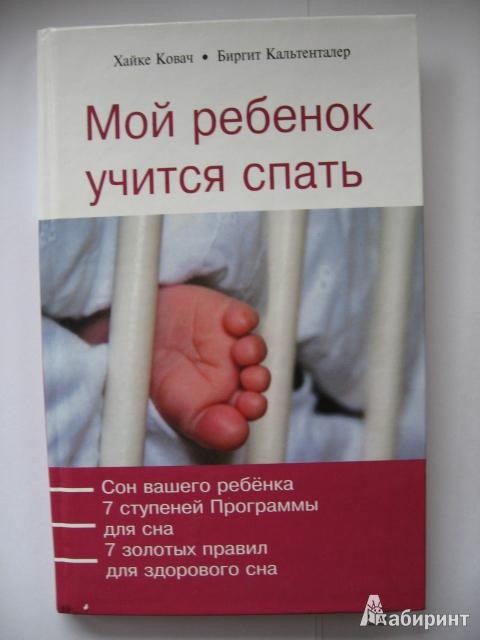 Иллюстрация 1 из 9 для Мой ребенок учится спать - Ковач, Кальтенталер | Лабиринт - книги. Источник: ТанюшаК