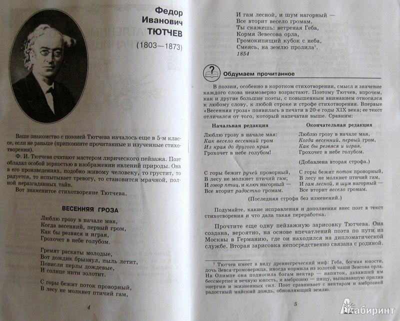 Гдз Литра Снежневская