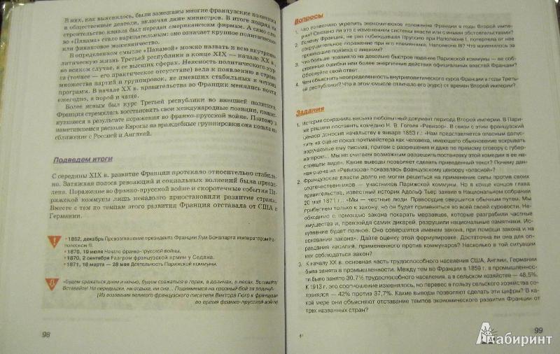 Гдз история 8 класс учебник ведюшкин