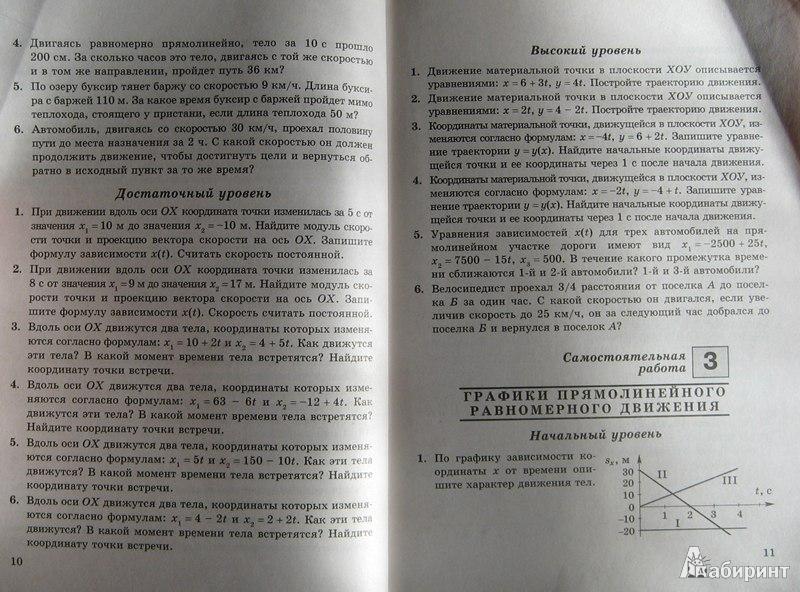 Гдз на сборник самостоятельных работ по физике кирик