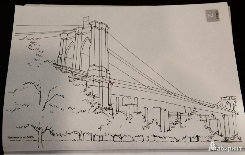 Иллюстрация 6 из 9 для рисуем по схемам