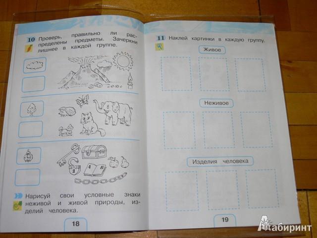 ГДЗ, Ответы по Окружающему миру 2 класс. Плешаков А.А. 2013 г.