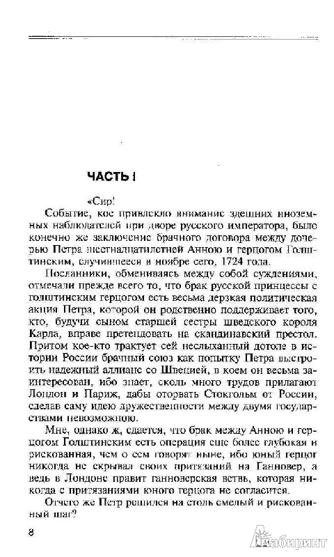 Иллюстрация 1 из 35 для Смерть Петра. Исторические версии - Юлиан Семенов | Лабиринт - книги. Источник: Betty