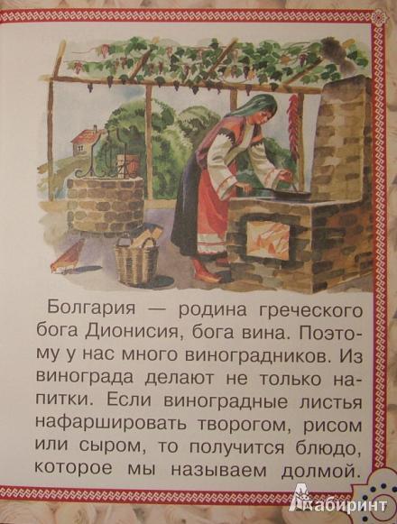 Иллюстрация 1 из 14 для Болгария - Ольга Колпакова | Лабиринт - книги. Источник: Ястребкова  Галина