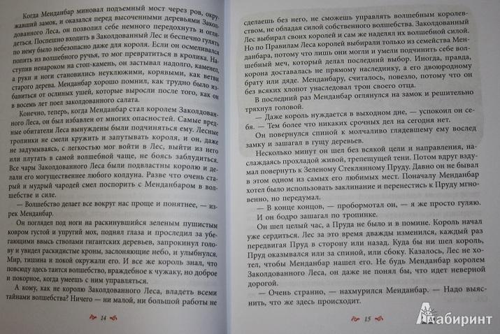 Патриция Рэде Все Книги