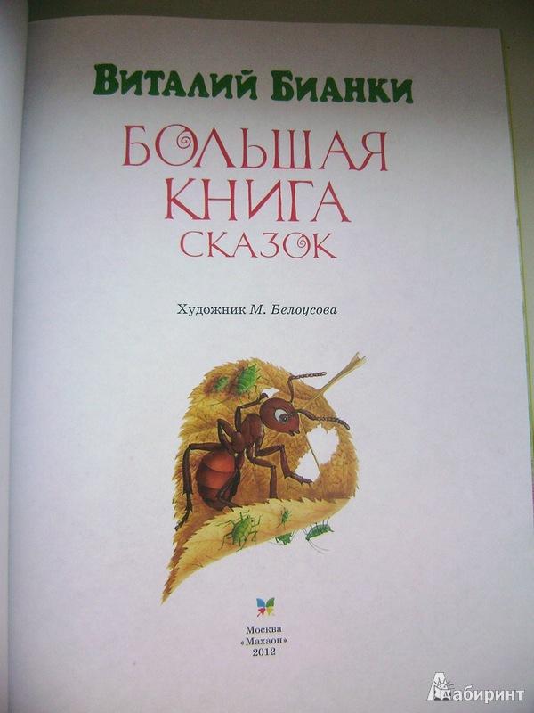 Иллюстрация 1 из 41 для Большая книга сказок - Виталий Бианки | Лабиринт - книги. Источник: Воронина  Елена