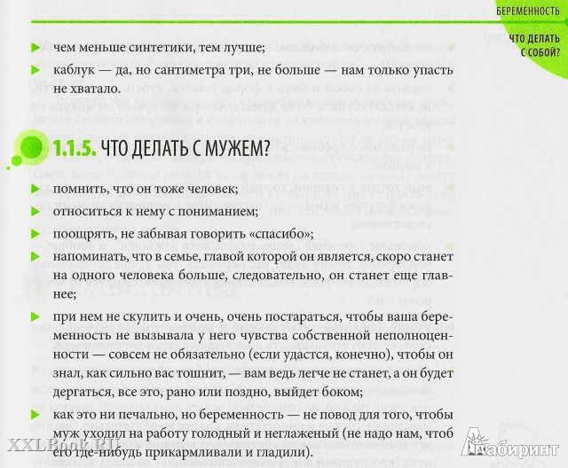 Иллюстрация 1 из 40 для Здоровье ребенка и здравый смысл его родственников - Евгений Комаровский | Лабиринт - книги. Источник: 1vika1