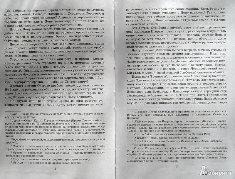 Решебник по русскому языку 9 Класса Фролова