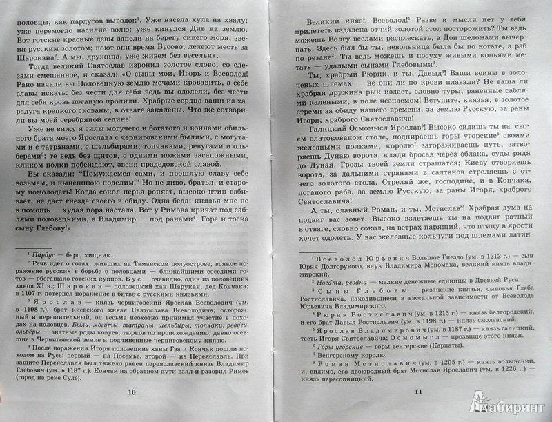 П�ог�амма Ли�е�а���а 5 Кла�� Белен�кий directionscripts