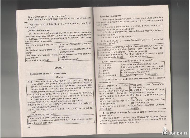 Решебник по Английскому языку 5 Класс в книге 1 Часть