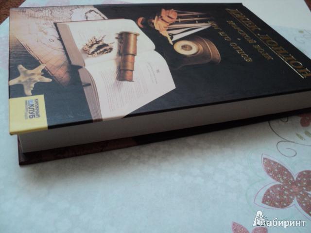 Джек лондон лабиринт книги