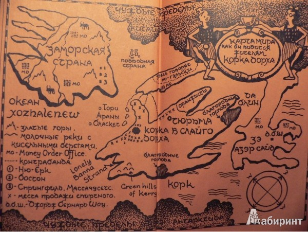 Иллюстрация 1 из 21 для Поющие Лазаря, или На редкость бедные люди - Майлз Гапалинь   Лабиринт - книги. Источник: In_Ferrum