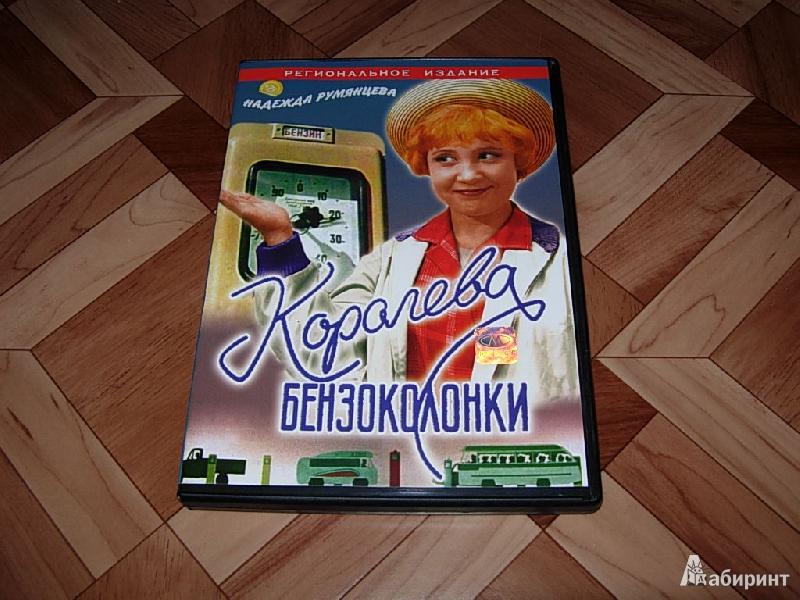Иллюстрация 1 из 3 для Королева бензоколонки (DVD) - Мишурин, Литус | Лабиринт - видео. Источник: Золотарев  Александр Владимирович
