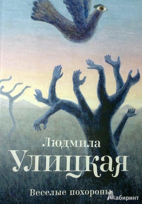Книгу веселые похороны