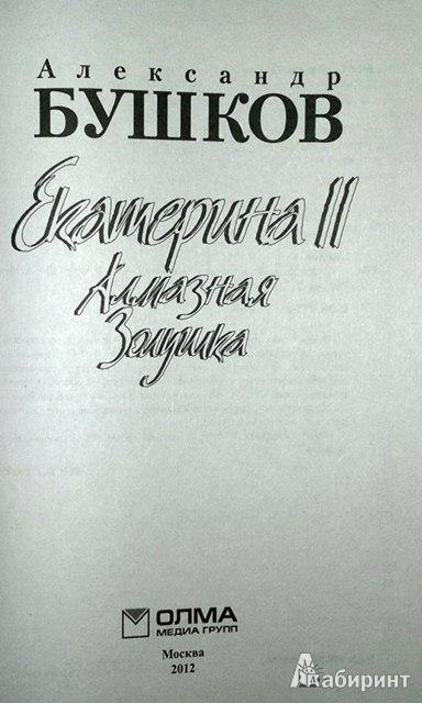 Иллюстрация 1 из 20 для Екатерина II: Алмазная Золушка - Александр Бушков   Лабиринт - книги. Источник: Леонид Сергеев