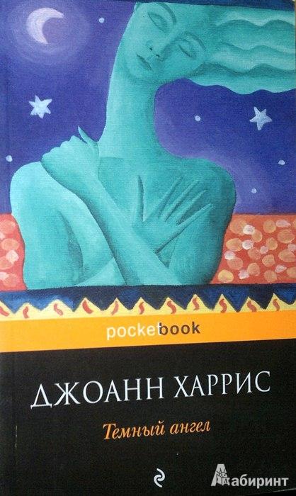 Иллюстрация 1 из 8 для Темный ангел - Джоанн Харрис | Лабиринт - книги. Источник: Леонид Сергеев