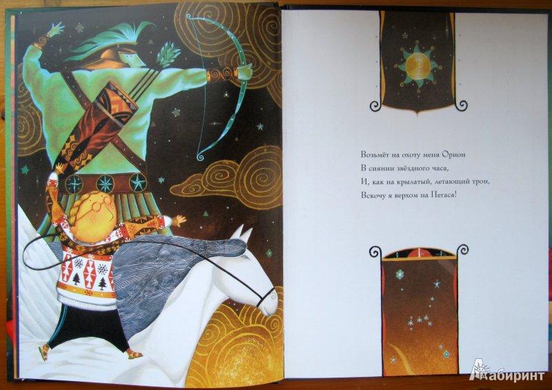 Иллюстрация 1 из 24 для Юные звездочеты. Удивительное путешествие по Солнечной системе. (Карта звездного неба внутри) - Тереза Гейне | Лабиринт - книги. Источник: Лейна