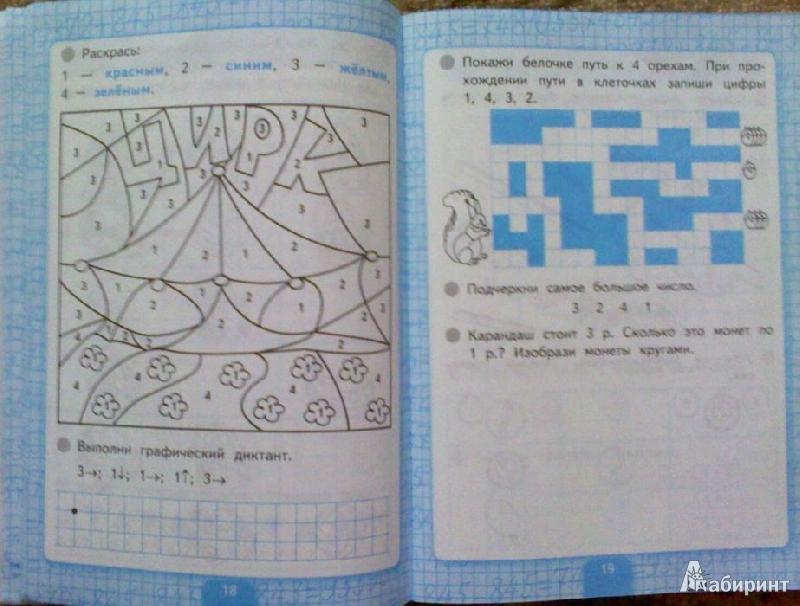 Математика 1 класс рабочая тетрадь №1
