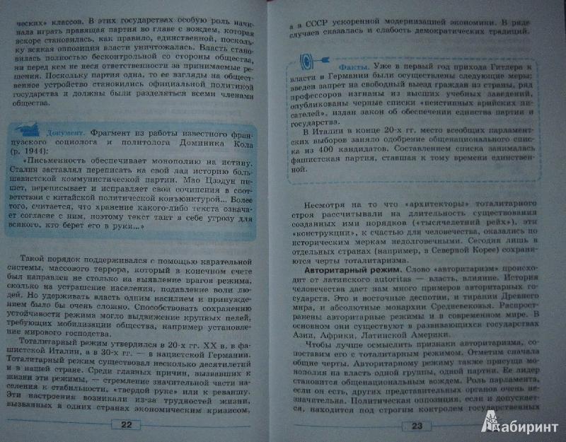 Котова Лискова ГДЗ Обществознание 7 Класс скачать