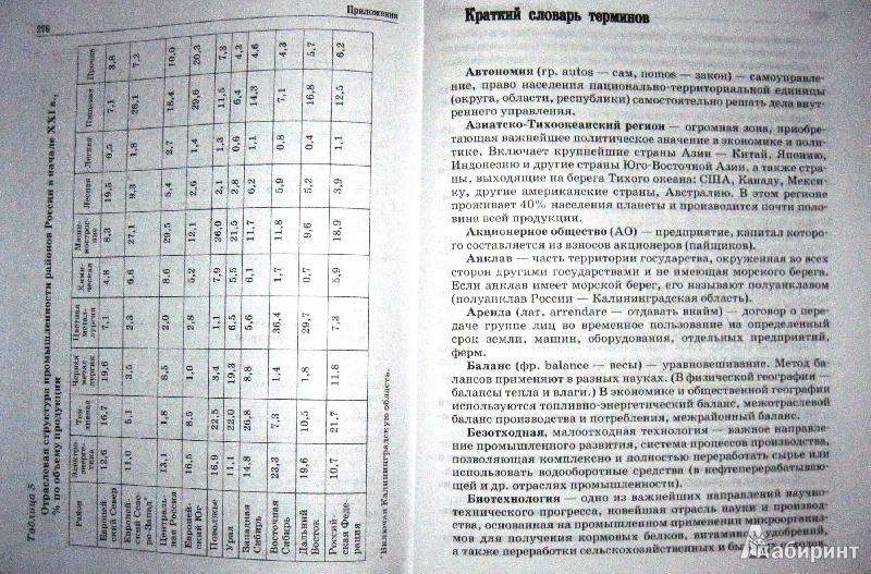 России население и хозяйство