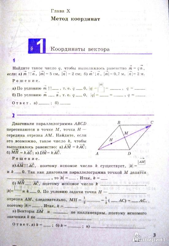 ответы по рабочей тетради геометрия глазков 10класс
