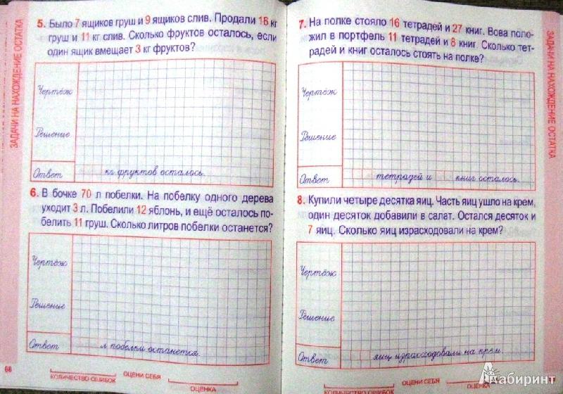 Гдз по математике тренажер 3 класс барковская