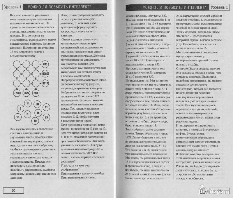 Книги тренировка памяти и интеллекта