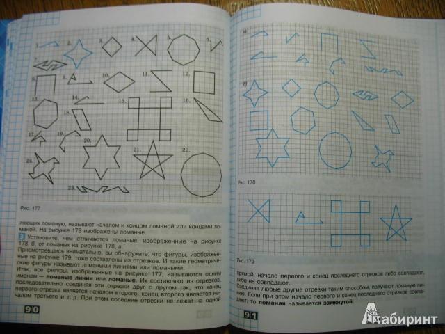 Математика 5 класс гельфман решебник