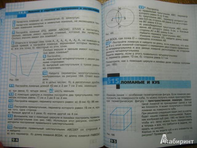 наглядная решебник класс шарыгин 6 гдз геометрия