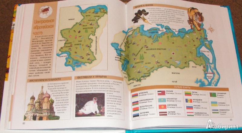 Иллюстрация 1 из 12 для Наша Земля. Иллюстрированный атлас | Лабиринт - книги. Источник: Solen