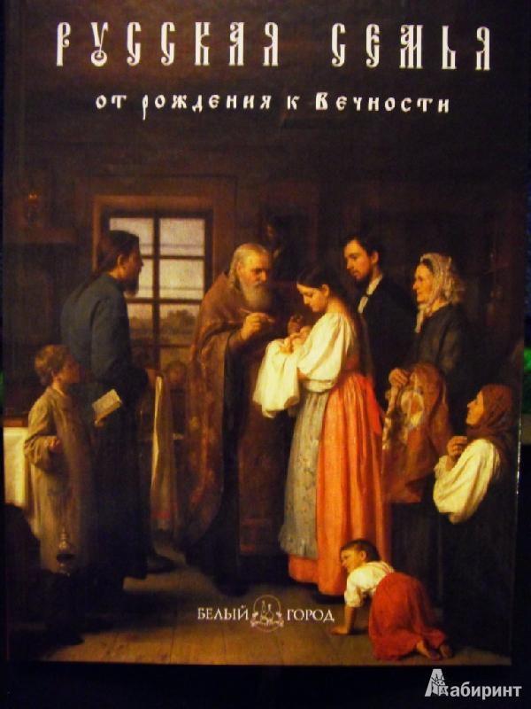 Иллюстрация 1 из 39 для Русская семья. От рождения к вечности | Лабиринт - книги. Источник: ChaveZ