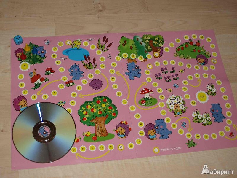 Иллюстрация 1 из 8 для Мини-ходилка. Прятки с ежиком   Лабиринт - игрушки. Источник: Гусева  Анна Сергеевна