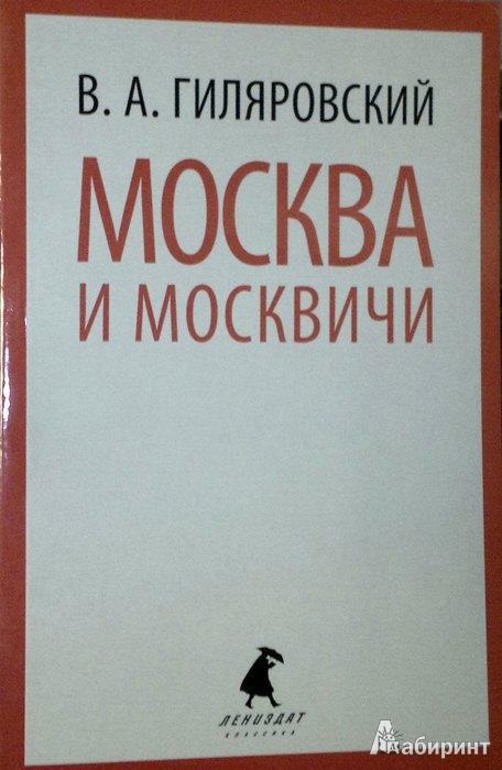 Иллюстрация 1 из 8 для Москва и москвичи - Владимир Гиляровский | Лабиринт - книги. Источник: Леонид Сергеев
