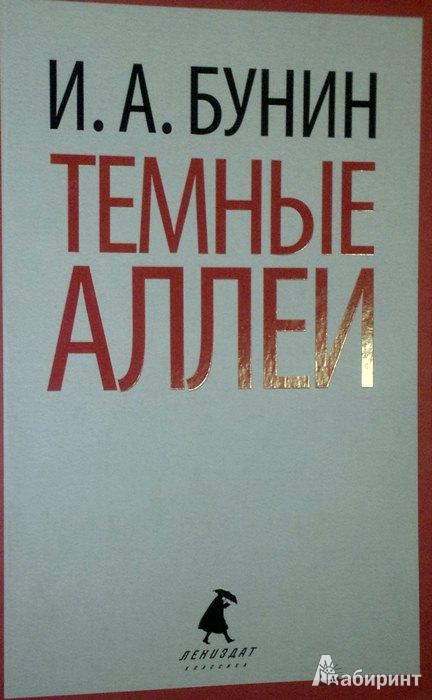 Иллюстрация 1 из 8 для Темные аллеи - Иван Бунин   Лабиринт - книги. Источник: Леонид Сергеев
