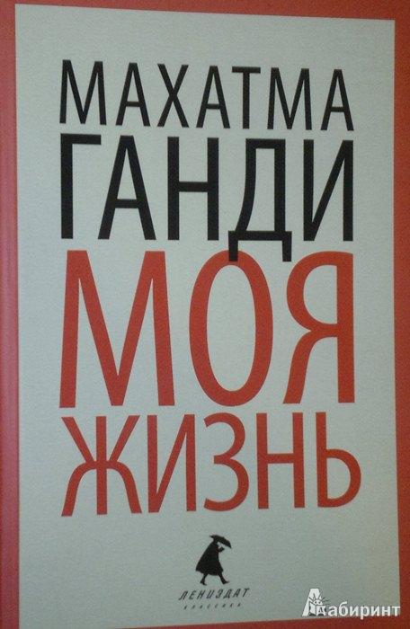 Иллюстрация 1 из 15 для Моя жизнь - Махатма Ганди | Лабиринт - книги. Источник: Леонид Сергеев